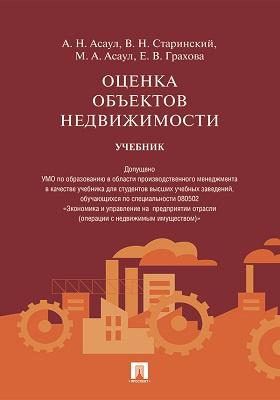 Оценка объектов недвижимости: учебник