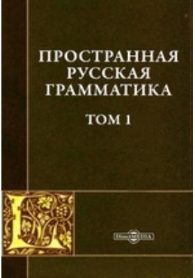 Пространная русская грамматика. Т. 1