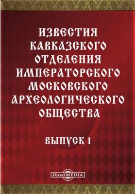 Известия Кавказского отделения Императорского Московского археологического общества. 1904. Вып. 1