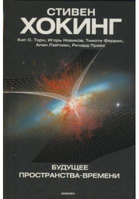 Будущее пространства-времени = The Future of Spacetime