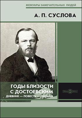 Годы близости с Достоевским: документально-художественная литература