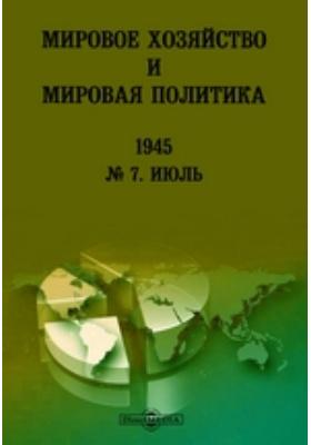 Мировое хозяйство и мировая политика. № 7. 1945. Июль