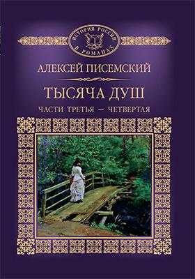 Т. 108. Тысяча душ: художественная литература, Ч. 3-4