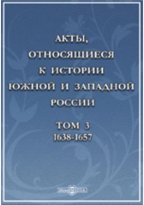 Акты, относящиеся к истории Южной и Западной России. Том 3. 1638-1657