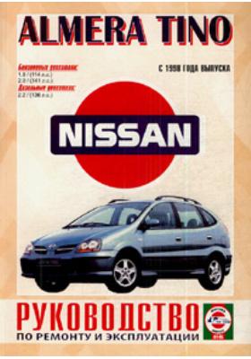 Руководство по ремонту и эксплуатации Nissan Almera Tino, бензин, дизель. Выпуск с 1998 года : Производственно-практическое издание