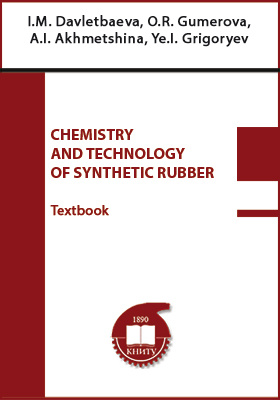 Chemistry and technology of synthetic rubber: учебник