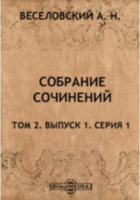 Собрание сочинений. Серия 1. Поэтика.Том 2. Поэтика сюжетов (1897-1906). Т. 2, Вып. 1, Вып. 1