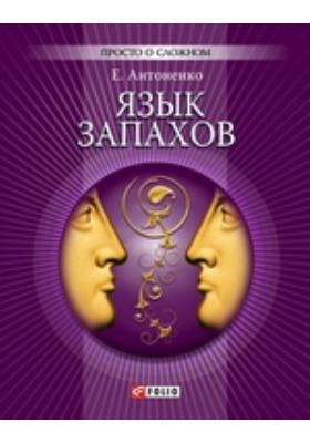 Язык запахов. Психология восприятия запахов