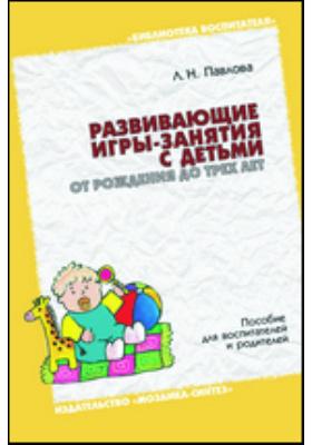 Развивающие игры-занятия с детьми от рождения до трех лет
