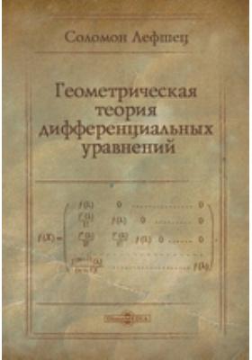 Геометрическая теория дифференциальных уравнений