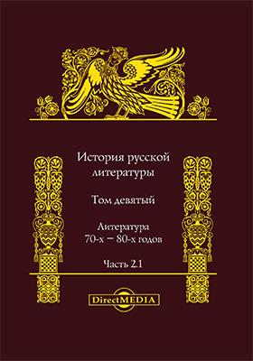 История русской литературы : в 10 т. Т. 9. Литература 70-х–80-х гг., Ч. 2.1