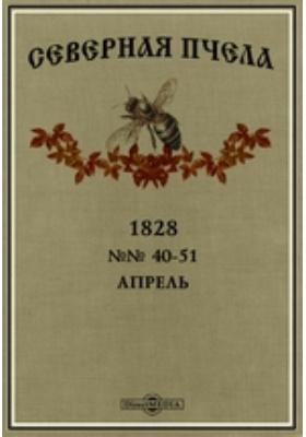 Северная пчела: журнал. 1828. №№ 40-51, Апрель