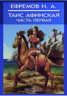 Таис Афинская, Ч. первая