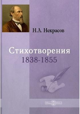 Стихотворения 1838-1855: художественная литература