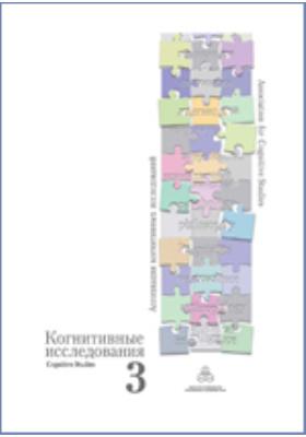 Когнитивные исследования. Проблема развития. Сборник научных трудов. Вып. 3