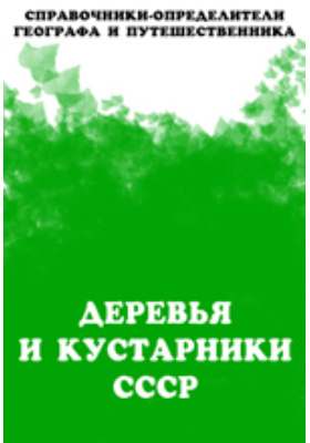 Деревья и кустарники СССР