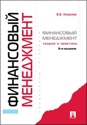 Финансовый менеджмент : теория и практика