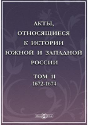 Акты, относящиеся к истории Южной и Западной России. Т. 11. 1672-1674