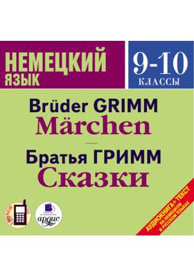 Немецкий язык. 9–10 классы