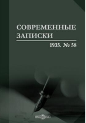 Современные записки. 1935. № 58