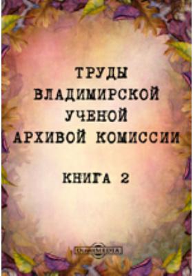 Труды Владимирской ученой архивой комиссии. Книга 2