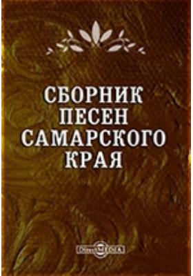 Сборник песен Самарского края