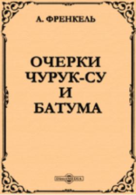 Очерки Чурук-су и Батума: публицистика