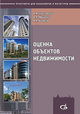 Оценка объектов недвижимости : Практикум для бакалавров и магистров: учебное пособие
