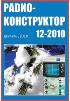 Радиоконструктор. 2010. № 12