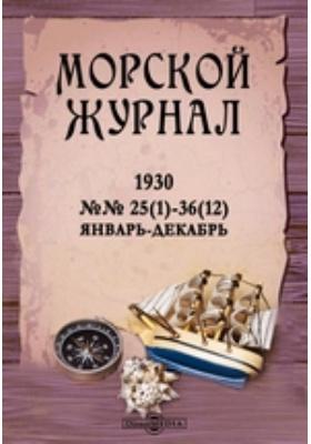 Морской журнал: журнал. 1930. №№ 25(1), Январь-декабрь