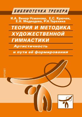 Теория и методика художественной гимнастики : артистичность и пути ее формирования: учебное пособие
