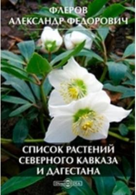 Список растений Северного Кавказа и Дагестана
