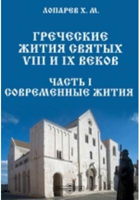Греческие жития святых VIII и IX веков, Ч. I. Современные жития