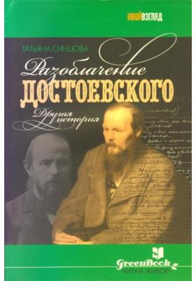Разоблачение Достоевского. Другая история : Роман
