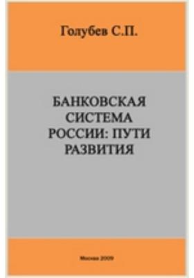 Банковская система России: пути развития