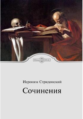 Сочинения: духовно-просветительское издание
