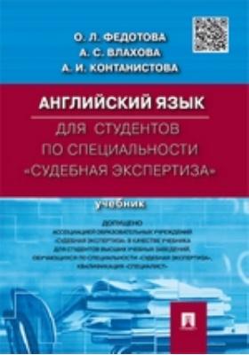 Английский язык : для студентов по специальности «Судебная экспертиза»: учебник