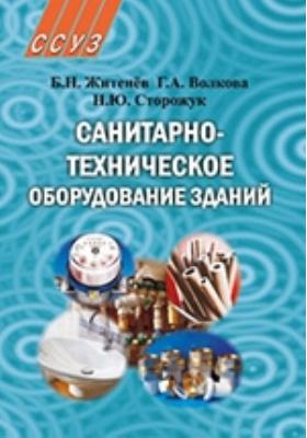 Санитарно-техническое оборудование зданий: учебное пособие