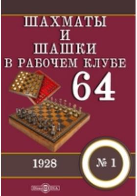 """Шахматы и шашки в рабочем клубе """"64"""": журнал. 1928. № 1"""