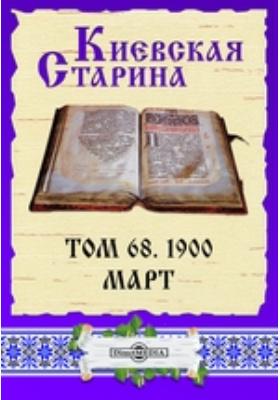 Киевская Старина: журнал. 1900. Т. 68, Март