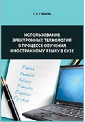 Использование электронных технологий в процессе обучения иностранному ...
