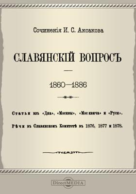 Сочинения: публицистика. Т. 1. Славянский вопрос 1860 - 1886