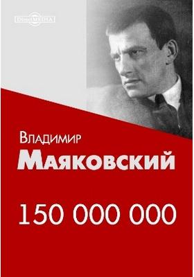 150 000 000: художественная литература
