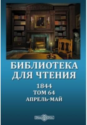 Библиотека для чтения: журнал. 1844. Т. 64, Апрель-май