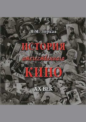 История отечественного кино : XX век: научно-популярное издание