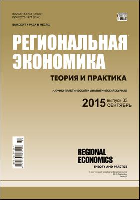 Региональная экономика = Regional economics : теория и практика: научно-практический и аналитический журнал. 2015. № 33(408)