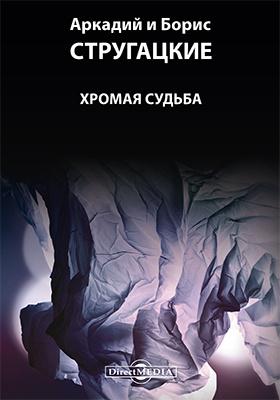 Хромая судьба : фантастический роман: художественная литература