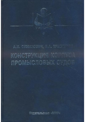 Конструкция корпуса промысловых судов : Учебник для вузов