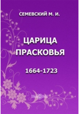 Царица Прасковья. 1664-1723