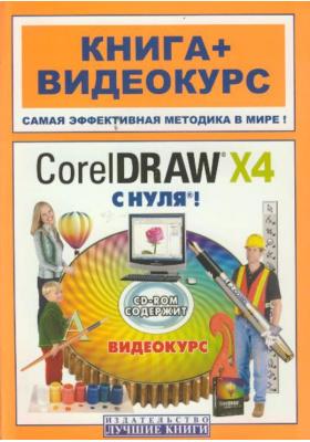 CorelDRAW X4 с нуля! : Книга + видеокурс